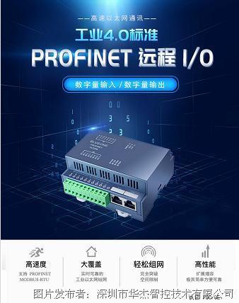 华杰智控 VM3209D Profinet远程IO模块