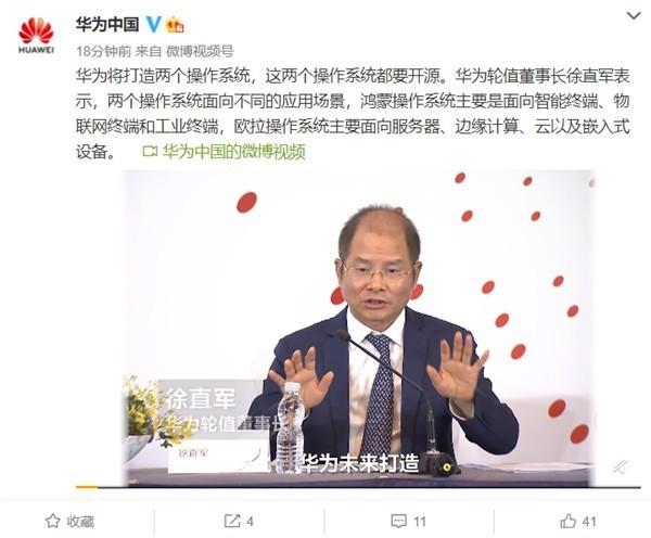 华为:将打造双系统 努力推出5G手机