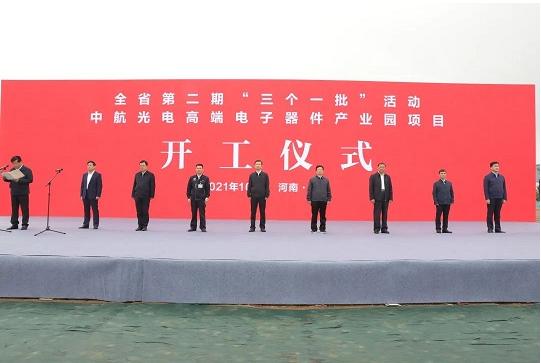 中航光电基础器件产业园项目举行开工仪式