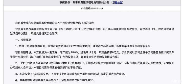 投资8亿 京威股份拟建10GWh锂电池项目