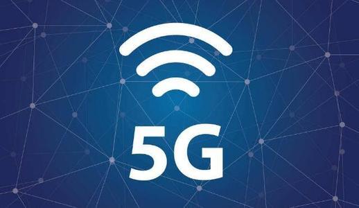 5G已成为无线产业增长的新引擎