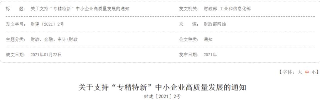 """北交所IPO核心服务对象,全国""""专精特新""""认定标准精编(2021版)"""
