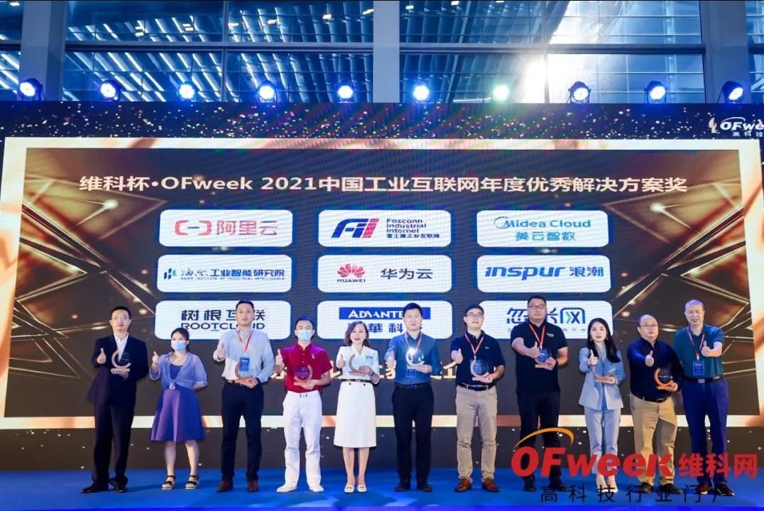 忽米网荣获维科杯・OFweek2021中国工业互联网年度优秀解决方案奖