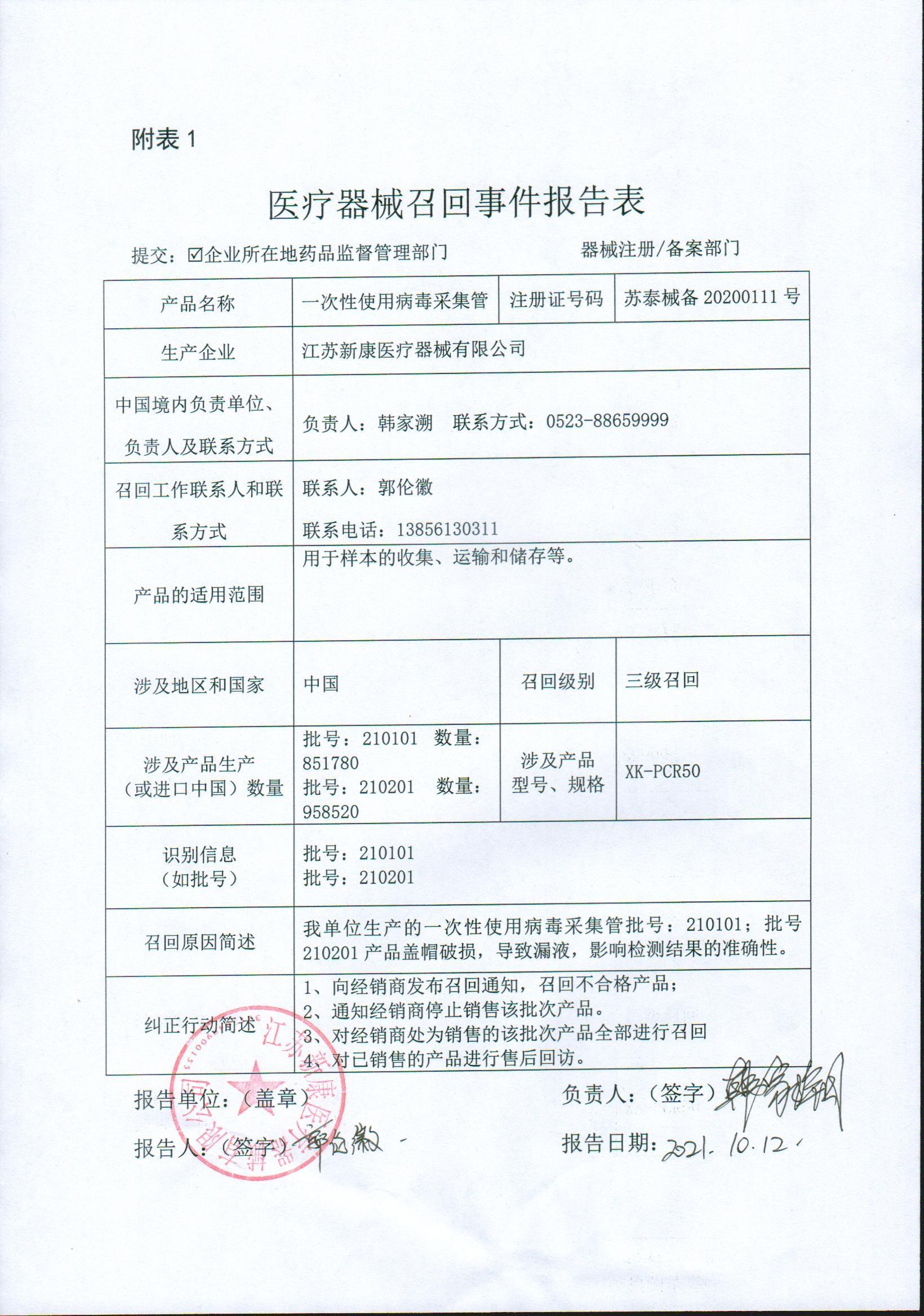 江苏新康医疗器械有限公司对一次性使用病毒采集管主动召回