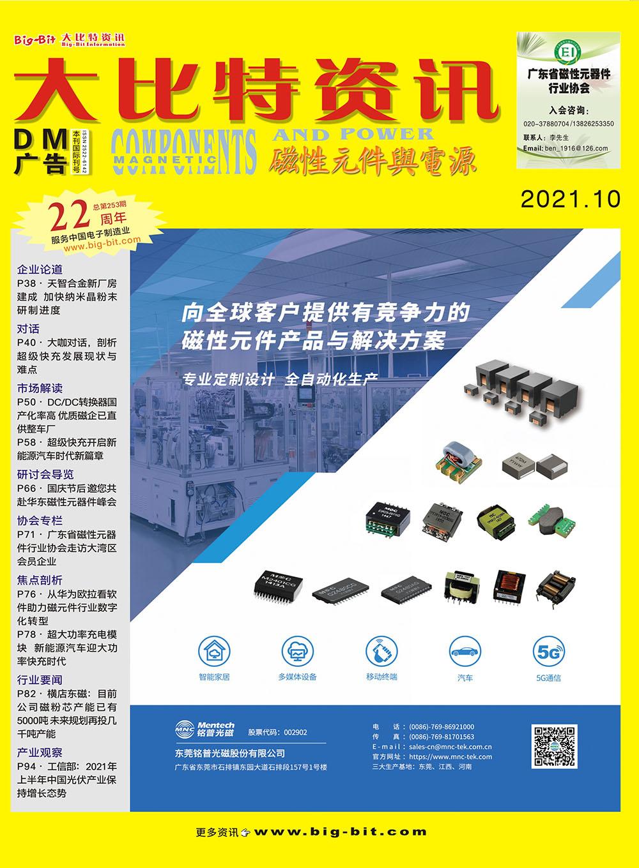 《磁性元件与电源》杂志2021年10月刊