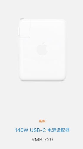苹果新推出的 140W 电源适配器为其首款 GaN 充电器