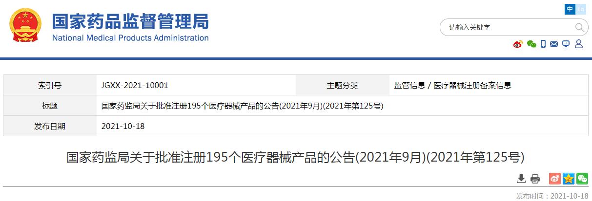 国家药监局:9月共批准注册195个医疗器械产品