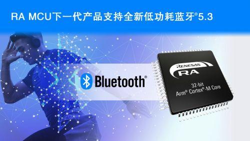瑞萨电子宣布开发支持低功耗蓝牙 5.3的下一代无线MCU