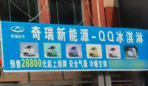 4座设计/续航170km 曝奇瑞QQ冰淇淋配置