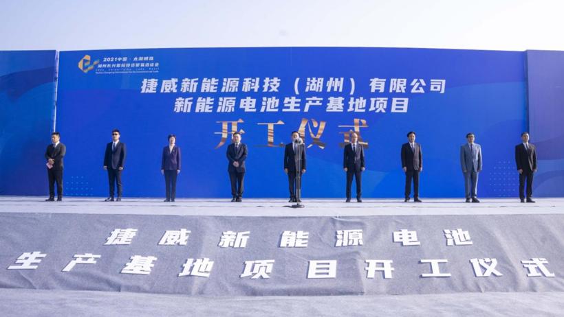 投资67亿元,捷威动力长兴新能源电池项目开工
