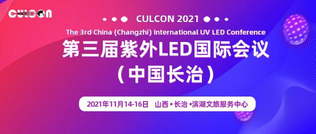 第三届紫外LED国际会议将于11月14-16日在山西长治召开