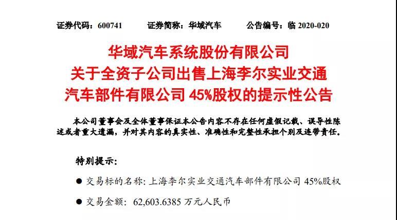 扬州李尔线束工厂拟搬迁至济宁,与原济宁李尔线束工厂合并