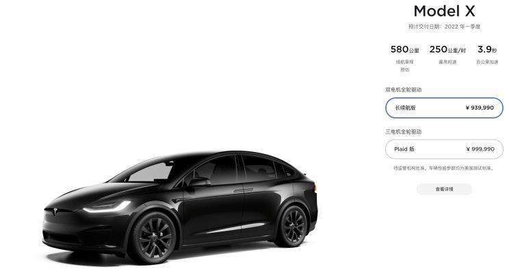 还是来了 特斯拉Model S/X国内涨3万元