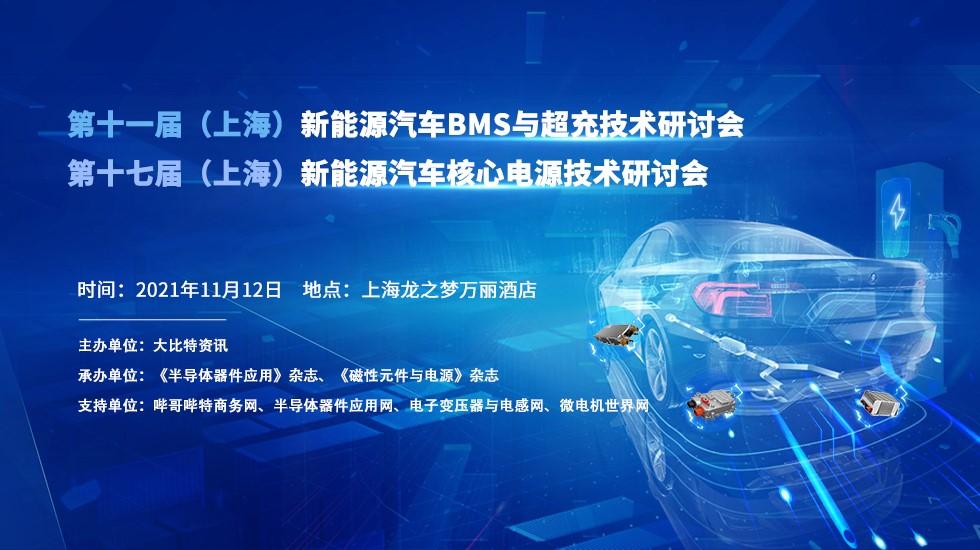 工信部:进一步加强新能源汽车安全体系建设